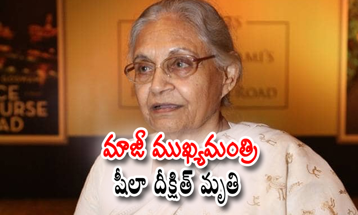 Delhi Ex Cm Sheila Dikshit Died--Delhi Ex CM Sheila Dikshit Died-