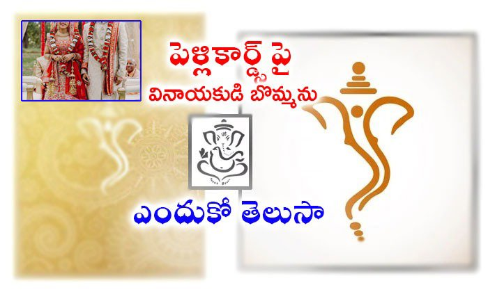 Ganesh Images Symbols For Wedding Cards--Ganesh Images Symbols For Wedding Cards-