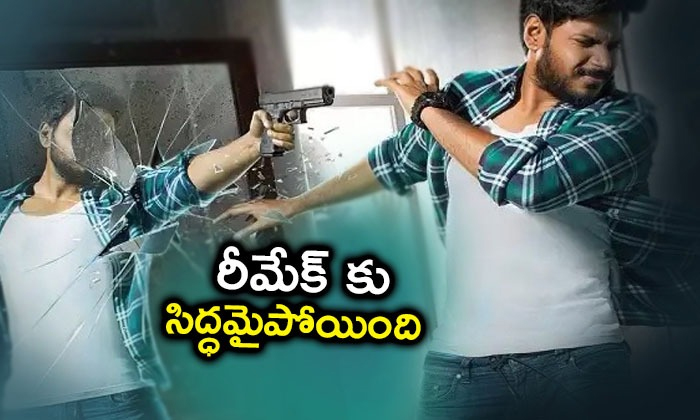 Hindi Remake Rights Of Ninu Veedani Needanu Nene--Hindi Remake Rights Of Ninu Veedani Needanu Nene-
