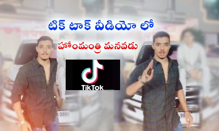Home Minister Grandson In Tik Tok Video--Home Minister Grandson In Tik Tok Video-