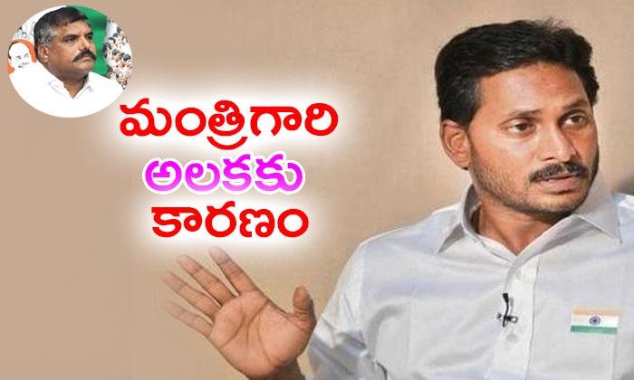 Jagan Angry On Botsa Satya Narayana--Jagan Angry On Botsa Satya Narayana-