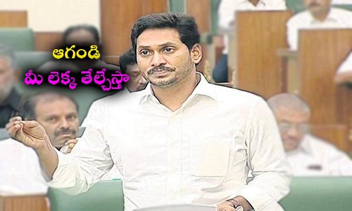 Jagan Angry On Polavaram Project- Telugu Political Breaking News - Andhra Pradesh,Telangana Partys Coverage Jagan Angry On Polavaram Project--Jagan Angry On Polavaram Project-