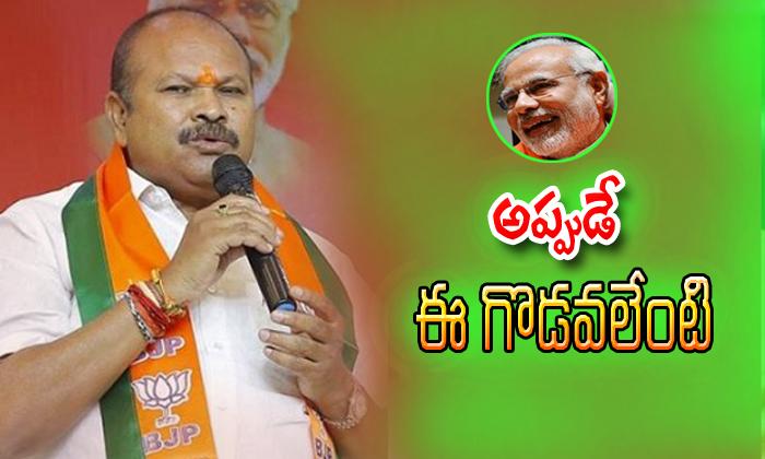 Kanna Lakshminarayana Getting Eligations In Bjp- Telugu Political Breaking News - Andhra Pradesh,Telangana Partys Coverage Kanna Lakshminarayana Getting Eligations In Bjp--Kanna Lakshminarayana Getting Eligations In BJP-
