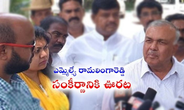 Mla Ramalinga Reddy Withdraw His Resignation- Telugu Political Breaking News - Andhra Pradesh,Telangana Partys Coverage Mla Ramalinga Reddy Withdraw His Resignation--MLA Ramalinga Reddy Withdraw His Resignation-