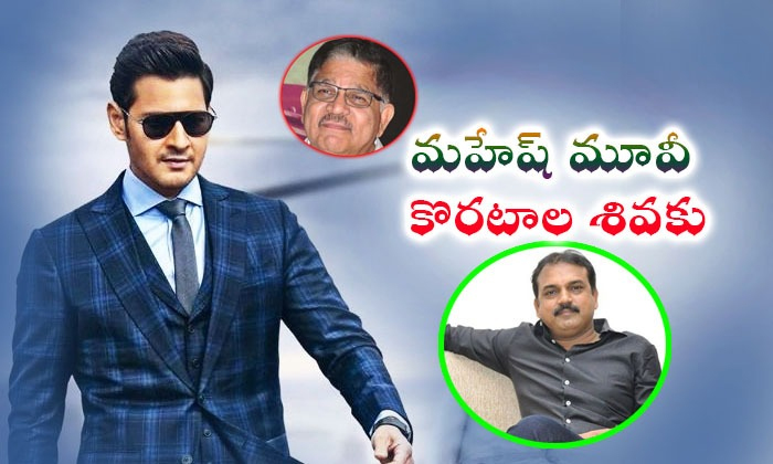 Mahesh Next Movie Produce Koratala Siva- Telugu Tollywood Movie Cinema Film Latest News Mahesh Next Movie Produce Koratala Siva--Mahesh Next Movie Produce Koratala Siva-