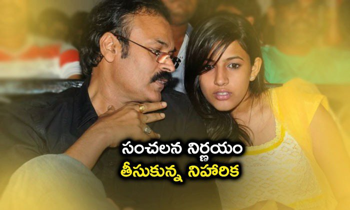 Mega Daughter Niharika Turned As A Producer For Movies--Mega Daughter Niharika Turned As A Producer For Movies-