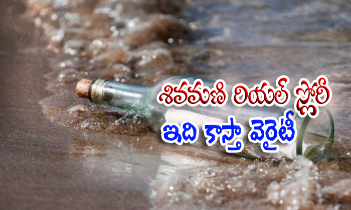 Message-in-a-bottle Author Found After 50 Years- Telugu Viral News Message-in-a-bottle Author Found After 50 Years--Message-in-a-bottle Author Found After 50 Years-