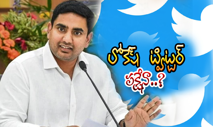 Nara Lokesh Comments On Ysrcp In His Tweets--Nara Lokesh Comments On Ysrcp In His Tweets-