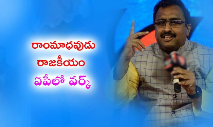 Ram Madhav Key Player In Ap Politics--Ram Madhav Key Player In AP Politics-