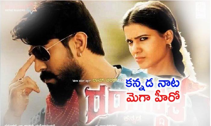 Rangasthalam Kannada Dubbing Movie Also Got Hit Talk--Rangasthalam Kannada Dubbing Movie Also Got Hit Talk-
