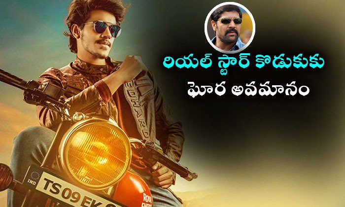 Srihari Son Meghamsh Got Insult In Telugu Film Industry- Telugu Tollywood Movie Cinema Film Latest News Srihari Son Meghamsh Got Insult In Telugu Film Industry--Srihari Son Meghamsh Got Insult In Telugu Film Industry-