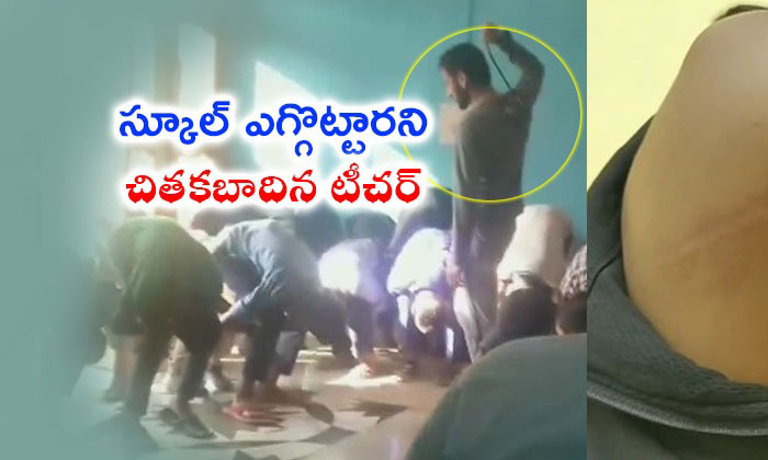 Teacher Beats Students For Not Attending The Classes In Gujrat--Teacher Beats Students For Not Attending The Classes In Gujrat-