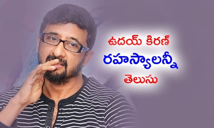 Teja Comments On Uday Kiran--Teja Comments On Uday Kiran-