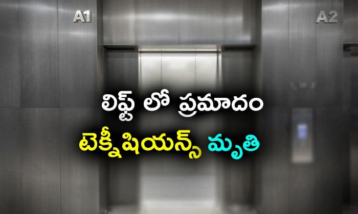 Three Technicians Dead In Lift Accident In A.p. Amaravati- Telugu Political Breaking News - Andhra Pradesh,Telangana Partys Coverage Three Technicians Dead In Lift Accident A.p. Amaravati--Three Technicians Dead In Lift Accident A.P. Amaravati-