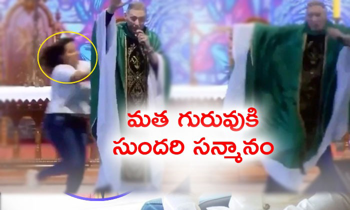 Woman Pushes Priest Off The Stage In Brazil- Telugu Viral News Woman Pushes Priest Off The Stage In Brazil--Woman Pushes Priest Off The Stage In Brazil-