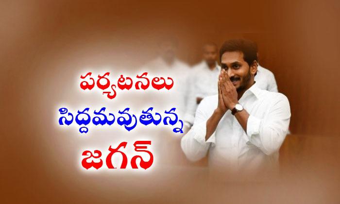Ys Jagan Wants To Start Palakarimpu Paryatanalu In Ap--YS Jagan Wants To Start Palakarimpu Paryatanalu In AP-