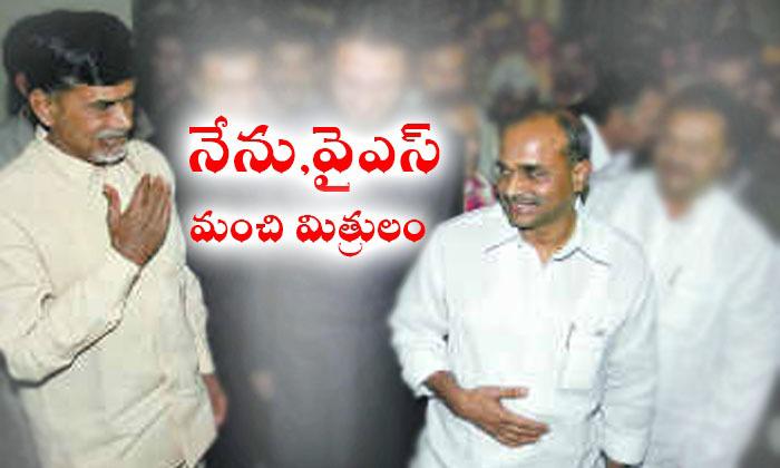 Ys Rajashekar Reddy Is My Best Frriend Says Chandrababu- Telugu Political Breaking News - Andhra Pradesh,Telangana Partys Coverage Ys Rajashekar Reddy Is My Best Frriend Says Chandrababu--YS Rajashekar Reddy Is My Best Frriend Says Chandrababu-
