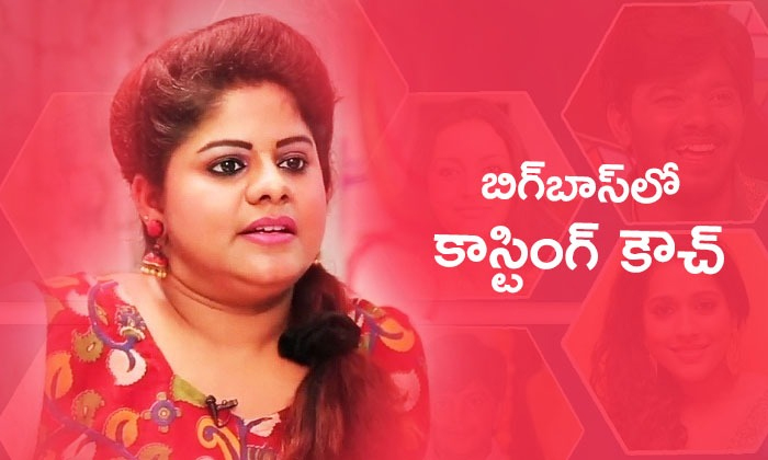 Casting Couch In Telugu Big Boss Show--Casting Couch In Telugu Big Boss Show-