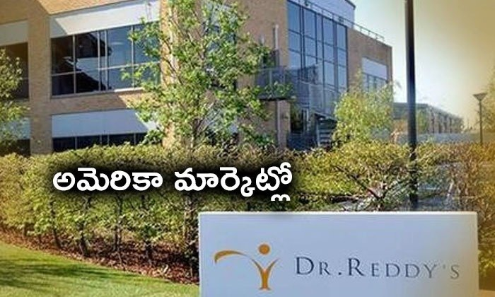 Dr Reddy Pharma In American Market--Dr Reddy Pharma In American Market-
