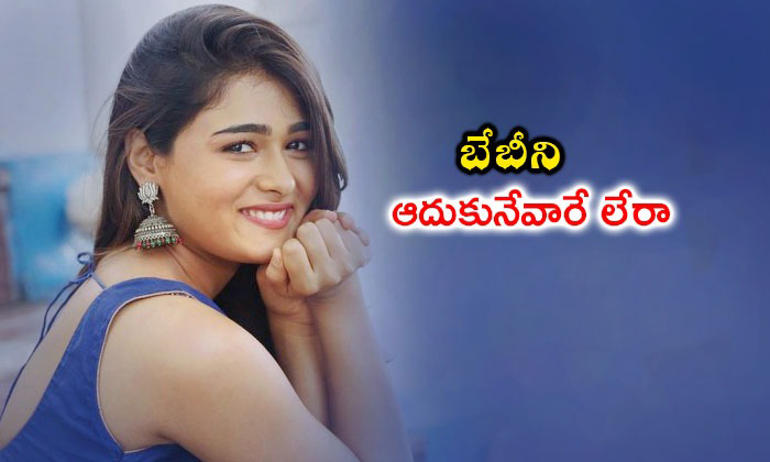 Shalini Pandey Chances Gone--Shalini Pandey Chances Gone-