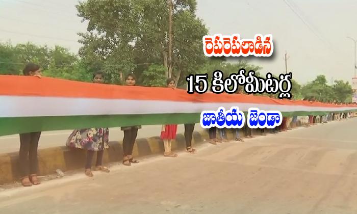15 Kilometers Flag Show In Chhatisghar--15 Kilometers Flag Show In Chhatisghar-