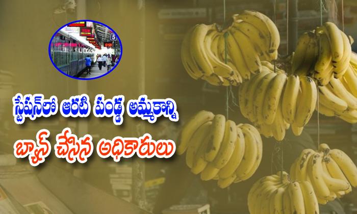 Banana Ban In Lucknow Railway Station-childrens Eat In Banana-Banana Ban In Lucknow Railway Station-Childrens Eat