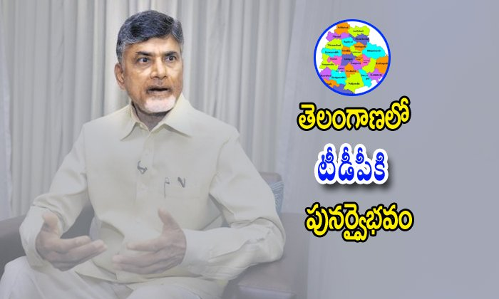 Chandrababu Plan To Reestablish Telugudesham Party In Telangana-khamamm Distict Tdp Leaders Meet Chandrababu-Chandrababu Plan To Reestablish Telugudesham Party In Telangana-Khamamm Distict Tdp Leaders Meet