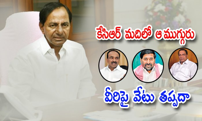 Kcr Funishes The Three Trs Ministers In Soon-etela Rajender Reddy,jagadish Reddy,kcr,ktr,malla Reddy-KCR Funishes The Three TRS Ministers In Soon-Etela Rajender Reddy Jagadish Kcr Ktr Malla