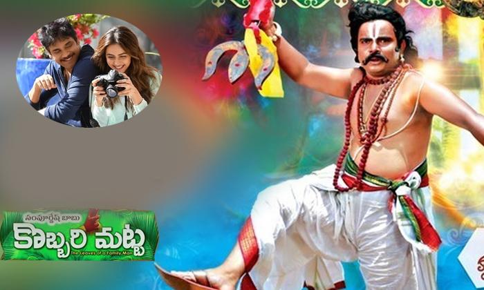 Kobbari Matta Effect On Manmadhudu 2 Movie--Kobbari Matta Effect On Manmadhudu 2 Movie-