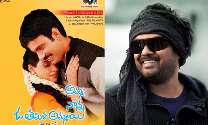 Puri Jaganth Fighter Movie Sequel In Amma Nanna Tamila Ammayi-vijay Devarakonda-Puri Jaganth Fighter Movie Sequel In Amma Nanna Tamila Ammayi-Vijay Devarakonda