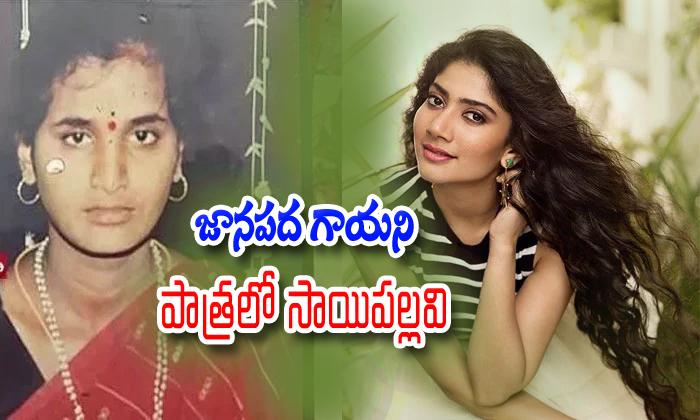 Sai Pallavi Play The Belli Lalitha Role In Virataparvam Movie--Sai Pallavi Play The Belli Lalitha Role In Virataparvam Movie-