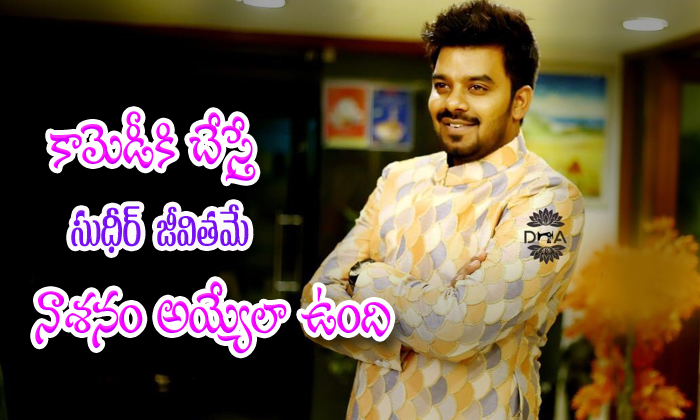 Sudheer Comments On His Real Character-jabardasth,rashmi,sudheer-Sudheer Comments On His Real Character-Jabardasth Rashmi