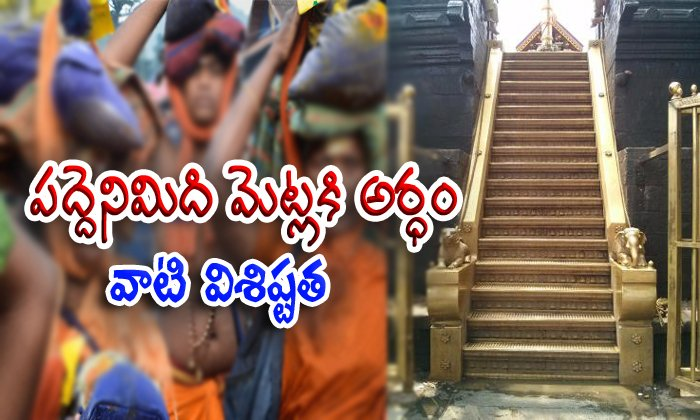 Unknown Facts Of Sabarimala 18 Steps--Unknown Facts Of Sabarimala 18 Steps-