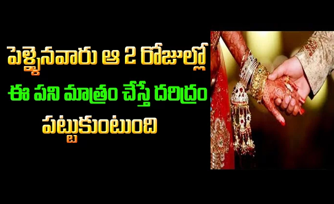 Why Married Women Should Not Have Head Bath During First 2 Days-married Women Telugu Devotional Bhakthi(తెలుగు భక్తి )-Why Married Women Should Not Have Head Bath During First 2 Days-Married