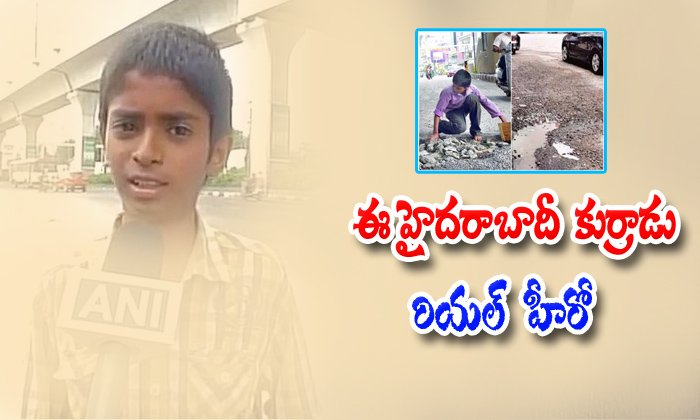 14 Year Old Ravi Teja Repair Potholes On Hyderabad\'s Roads He Is The Real Hero-scholl Holidays Work In Social Activiteis-14 Year Old Ravi Teja Repair Potholes On Hyderabad's Roads He Is The Real Hero-Scholl Holidays Work In Social Activiteis