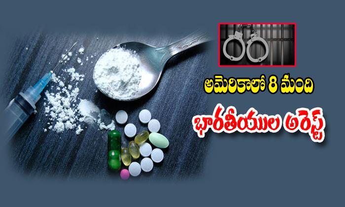 8 Indo Americans Arrested For Drugs Illegal Activity-drugs Case,indo Americans,nri,telugu Nri News Updates,కుల్,గులాబ్,దీపక్,నారాయముణ స్వామి,బల్జీత్ సింగ్,సెషిజాన్ కమలదాస్,హరప్రీత్ సింగ్-8 Indo Americans Arrested For Drugs Illegal Activity-Drugs Case Indo Nri Telugu Nri News Updates కుల్ గులాబ్ దీపక్ నారాయముణ స్వామి బల్జీత్ సింగ్ సెషిజాన్ కమలదాస్ హరప్రీత్
