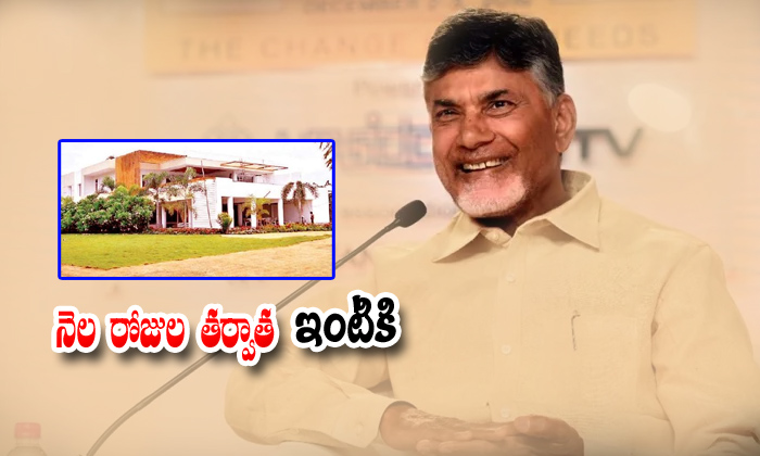 After One Month Chandrababu Naidu Go To Home-amaravathi,chandrababu Naidu,jagan Mohan Reddy,tdp-After One Month Chandrababu Naidu Go To Home-Amaravathi Chandrababu Jagan Mohan Reddy Tdp