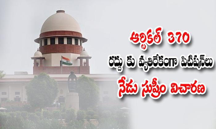 Article 370 Abolition Trail In Supreme Court-article 370,jammu And Kashmir,ranjan Gogayi-Article 370 Abolition Trail In Supreme Court-Article Jammu And Kashmir Ranjan Gogayi