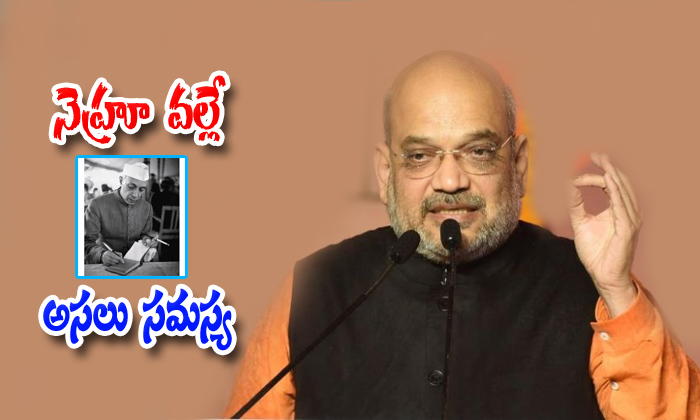 Bjp Chief Amit Shah Says Jawaharlal Nehru Was The Main Reason For The Creation Of Pakistan-occupied Kashmir.-article 370,jammu And Kashmir-BJP Chief Amit Shah Says Jawaharlal Nehru Was The Main Reason For Creation Of Pakistan-occupied Kashmir.-Article 370 Jammu And Kashmir