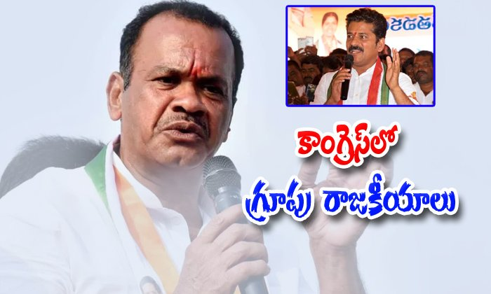 Bhuvanagiri Mp Komati Reddy Venkat Reddy Comments On Revanth Reedy-huzurnagar,janareddy,komati Reddy Venkat Reddy,kunthia,uttam Kumar Reddy Wife Padmavathi-Bhuvanagiri MP Komati Reddy Venkat Comments On Revanth Reedy-Huzurnagar Janareddy Komati Kunthia Uttam Kumar Wife Padmavathi