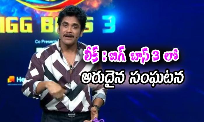 Bigg Boss 3 Telugu Seventh Week Elimination Leaked-bigg Boss 3 Telugu,nagarjuna,seventh Week Elimination-Bigg Boss 3 Telugu Seventh Week Elimination Leaked-Bigg Nagarjuna