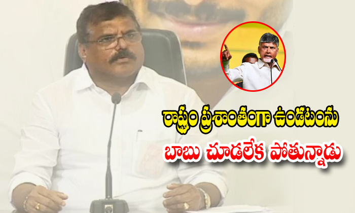 Botsa Satyanarayana Conduct Press Meet Comments On Chandrababu Naidu-botsa Satyanarayana,tdp Former Cm Chandrababu Naidu,ycp Leader Botsa-Botsa Satyanarayana Conduct Press Meet Comments On Chandrababu Naidu-Botsa Tdp Former Cm Naidu Ycp Leader