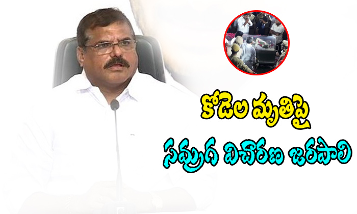 Botsa Stayanarayana Comments On Kodela Sivaprasad Died-chandrababu Naidu,telangana Police,ycp Party Leaders-Botsa Stayanarayana Comments On Kodela Sivaprasad Died-Chandrababu Naidu Telangana Police Ycp Party Leaders