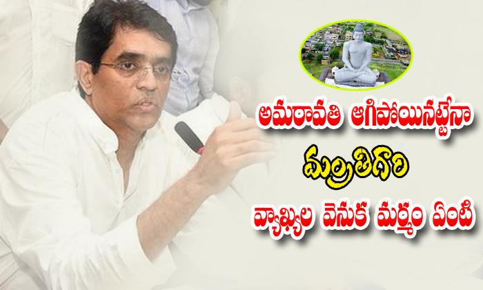 Buggana Rajender Nath Comments On Amaravathi-botsa Satyanarayana,buggana Rajender Nath-Buggana Rajender Nath Comments On Amaravathi-Botsa Satyanarayana