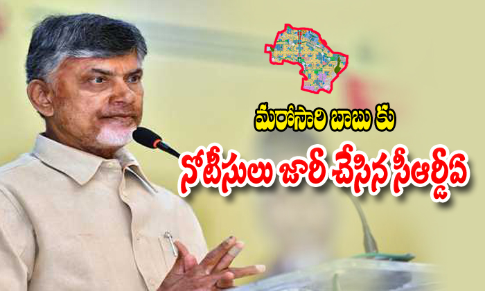 Crda Officials Once Again Issues Notice To Chandrababu Naidu\'s House-crda,once Again Issues Notice To Chandrababu Naidu,praja Vedhika,tdp,ys Jagan,ysrcp-CRDA Officials Once Again Issues Notice To Chandrababu Naidu's House-Crda Once Naidu Praja Vedhika Tdp Ys Jagan Ysrcp
