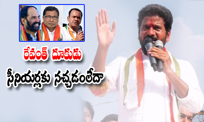 Congress Seniour Leaders Fire On Revanth Reddy Activity-hanumanth Rao,komati Reddy Venkat Reddy,revanth Reddy,uttam Kumar Reddy-Congress Seniour Leaders Fire On Revanth Reddy Activity-Hanumanth Rao Komati Venkat Revanth Uttam Kumar
