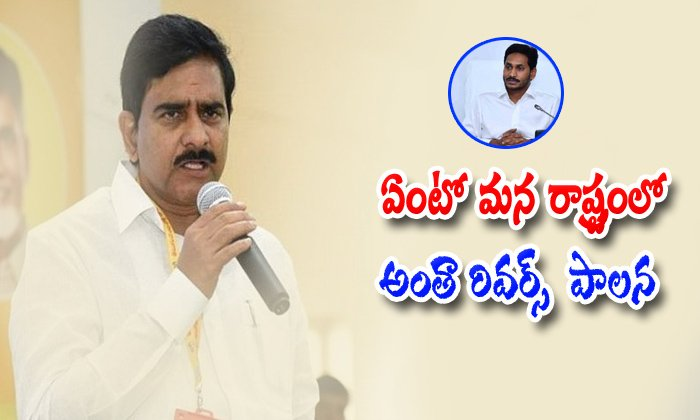 Devineni Umma In Press Meet And Comments On Jagan Govt-jagan Govt And Jagan Rulling-Devineni Umma In Press Meet And Comments On Jagan Govt-Jagan Govt Rulling