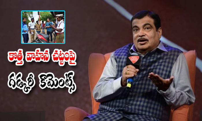 Gadkari Comments On New Traffic Rules-indian Trafic Ploice,road Accidents,trafic Fine Ten Thousands-Gadkari Comments On New Traffic Rules-Indian Trafic Ploice Road Accidents Fine Ten Thousands