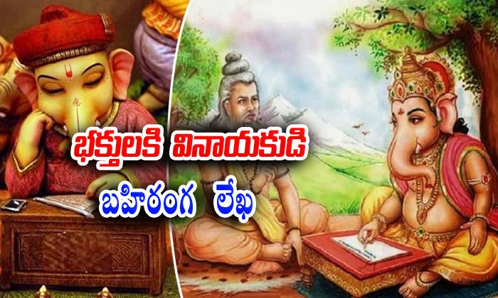భక్తులకు వినాయకుడి బహిరంగ లేఖ… వారెలా నా భక్తులవుతారు అంటూ ప్రశ్నల వర్షం.!-Ganpati An Open Letter To Devotees-Open Devotees Vinayaka Chaturthi Special Vinayaka Shobha Yatra