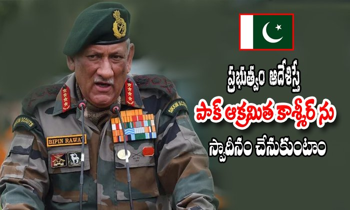 Indian Army Chief Comments On Pok-central Minister Gitendra Singh,india And Pakistan,indian Army Chief Telugu Viral News Indian Army Chief Comments On Pok-central Minister Gitendra Singh India And Pak-Indian Army Chief Comments On POK-Central Minister Gitendra Singh India And Pakistan